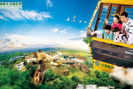 <广州长隆2日1晚半自助游>住奥美浪漫LOFT,长隆野生动物园,高性价比