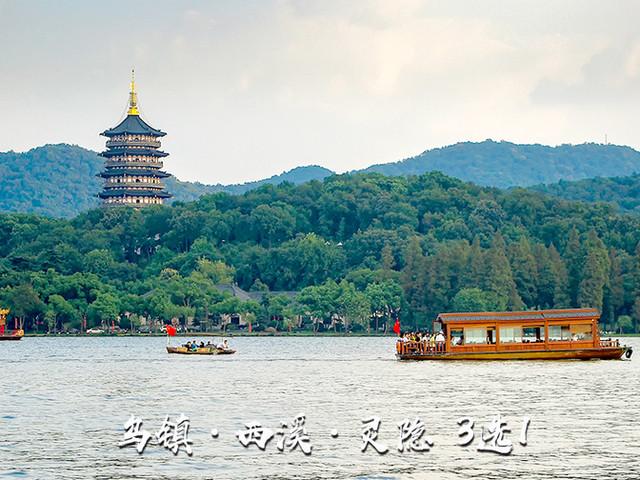 <杭州西湖+雷峰塔+西湖游船一日游【西湖乌镇·西湖西溪·西湖灵隐 3选1】>