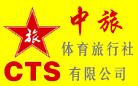 中旅国际环游世界