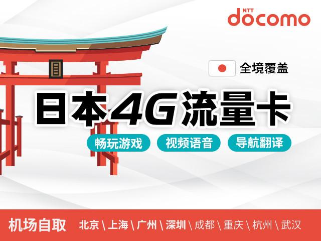 <【3-13天日本】4G电话卡全国机场自取或快递>DOCOMO达摩上网卡无限流量