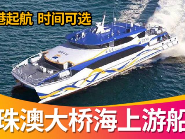 <【九州港出发】海上游观赏港珠澳大桥+日月贝歌剧院>无需通行证、多段时间可选