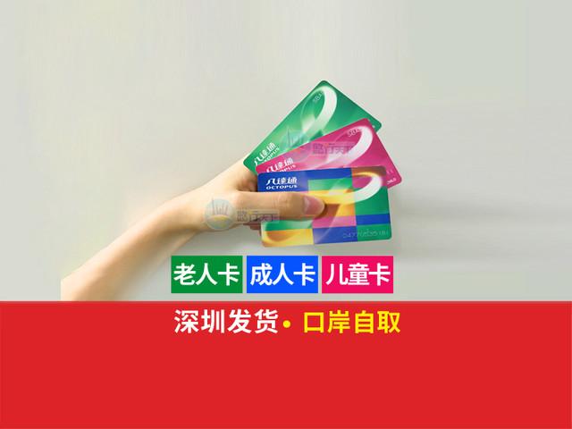<香港八達通地鐵卡成人卡兒童卡老人卡一深圳發貨一口岸自取一高鐵站自取>香港一卡通 可充值 可透支 余額可退
