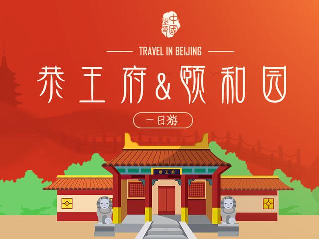 [端午]<北京恭王府颐和园一日游>五环内可上门接