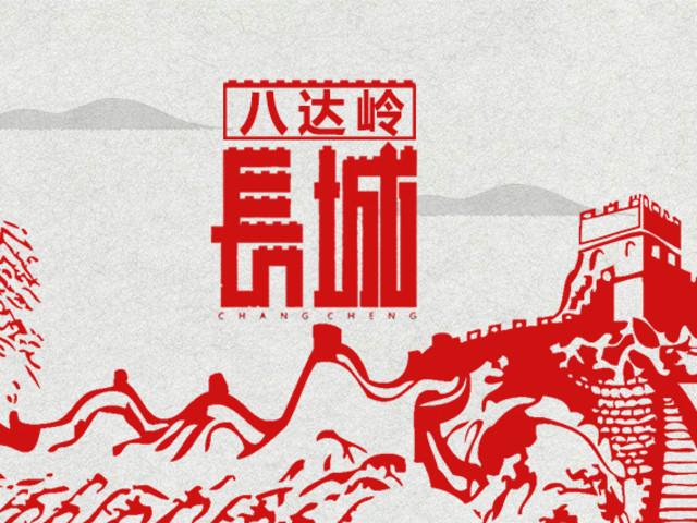 <北京八达岭长城往返直通车【7-8-10-11班次可选】>多时间段多上车点多套餐可选 可升级四环内上门接驾