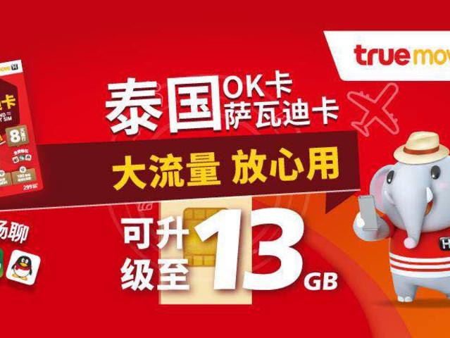 <【泰国电话卡 8天上网含通话】 >Truemove卡支持邮寄(南京发货 圆通快递),支持全国16个城市自取