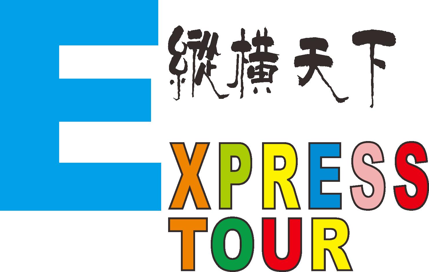深圳市纵横天下国旅