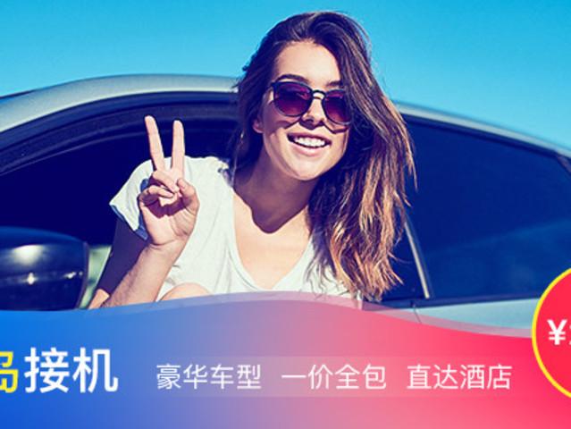 < 【普吉岛拼车接机】 豪华10座车 车载WiFi 座椅USB充>限时特价 中文客服 一价全包