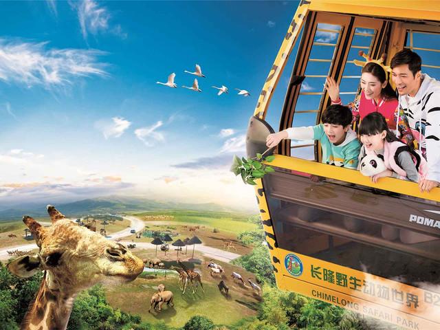 <广州长隆野生动物世界+长隆国际马戏大剧院一日游>【加免费去程车+小火车+空中游缆车跟团自游行】