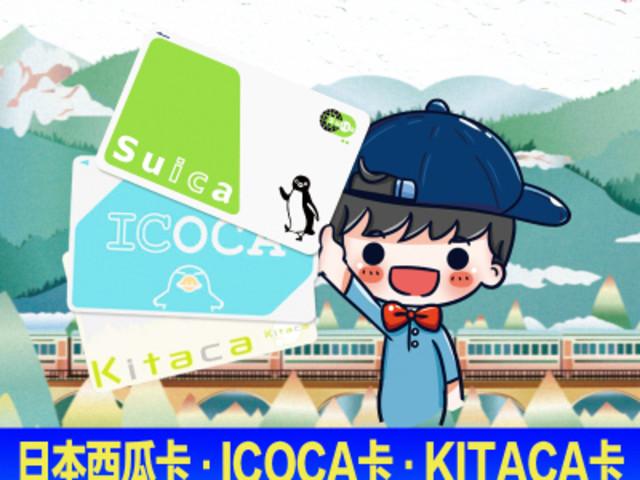 <日本交通卡购物储值ICOCA 西瓜卡Suica卡北海道KITACA卡>自取交通卡