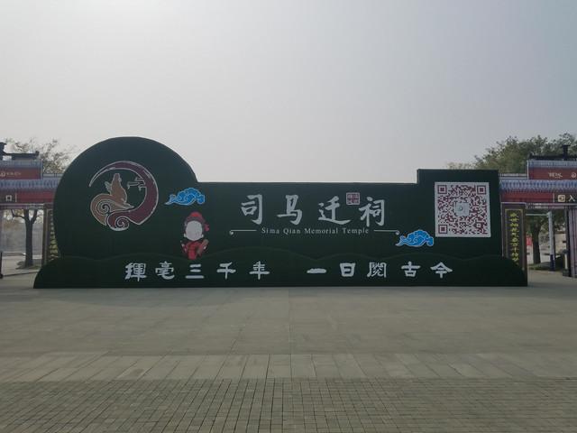 <韩城司马迁祠 + 党家村一日游>历史遗迹,古城文化之旅