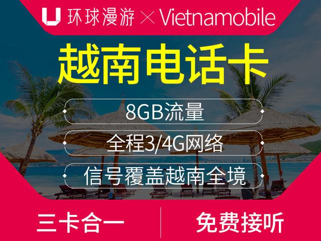 <越南Vinaphone8G电话卡上网流量SIM卡河内芽庄岘港胡志明旅游>8GB高速流量 全国机场自取