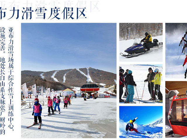 <亚布力滑雪一日游>亚布力激情滑雪2小时(含雪鞋、雪板、雪杖)、马拉爬犁 索道 滑道