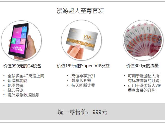 <【漫游超人】隨身4G WiFi多功能隨身路由器通用wifi發射器>多功能隨身路由器通用wifi發射器