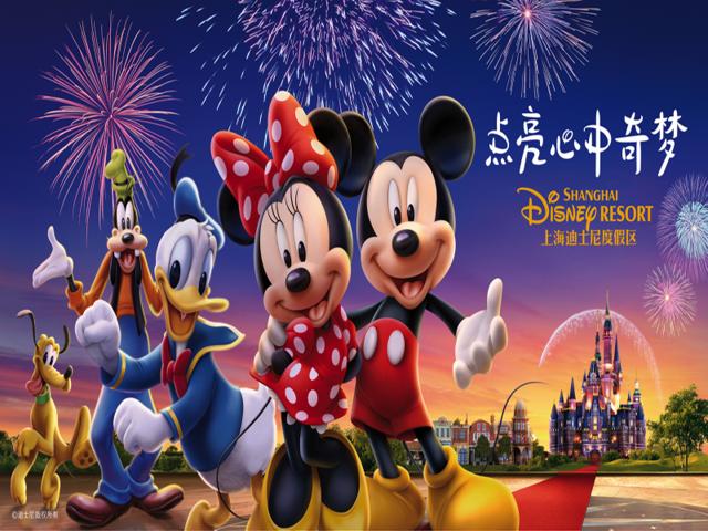 <上海迪士尼乐园度假景区1日游门票>刷身份证入园/成人票/儿童票/老人票/家庭票/亲子票