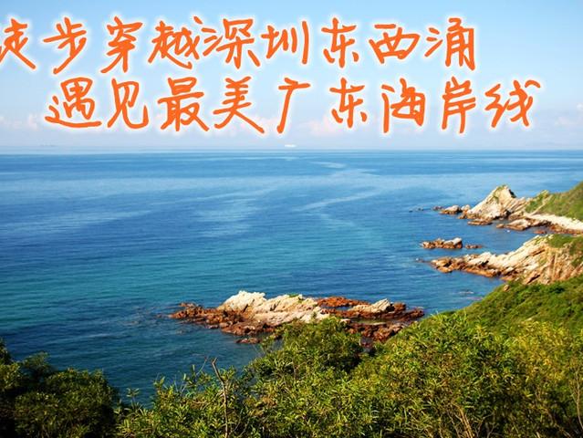 <深圳东西冲1日游>深圳东西冲徒步 遇见至美海岸线