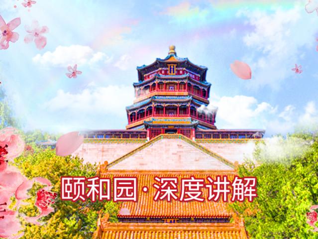 [清明]<秀才说·颐和园一日游·网红导游深度讲解>【踏青赏花季 漫步醉美皇家园林】