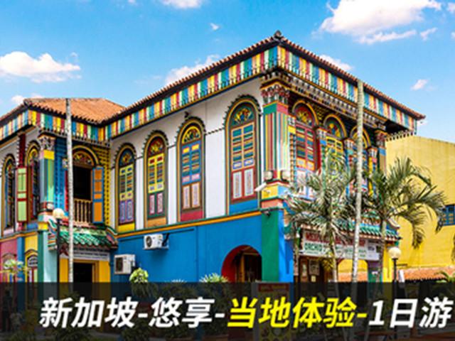 <新加坡首印象+鱼尾狮公园+莱佛士铜像+牛车水+滨海湾花园灯光秀1日游>4至6人团 圣淘沙线(当地参团)