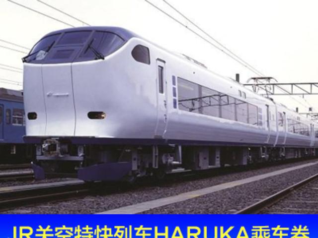 <日本关西大阪京都交通套票 机场特快列车HARUKA车票+ICOCA卡 >直达路线 从关西机场到京都Kyoto仅花费75分钟