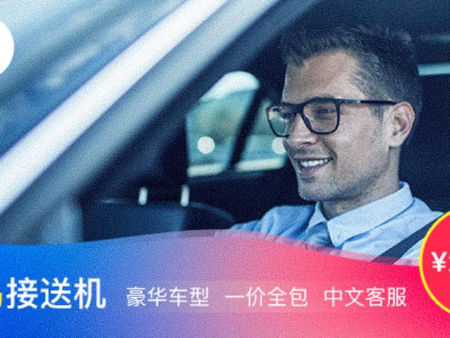 <【限時特價】普吉島拼車接機送機接送機>   豪華10座車型 中文客服 一價全包 車載WiFi 座椅USB充電