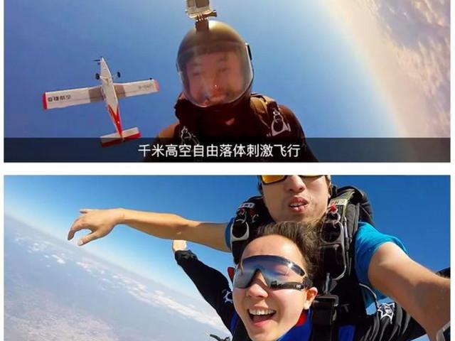 <廣東羅定機場高空跳傘體驗>(萬尺高空自由飛翔+勇者挑戰體驗)
