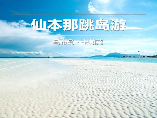 <馬來西亞馬達京+潘達南+汀巴汀巴跳島1日游>酒店接送,三島浮潛,暢玩海島(當地參團)