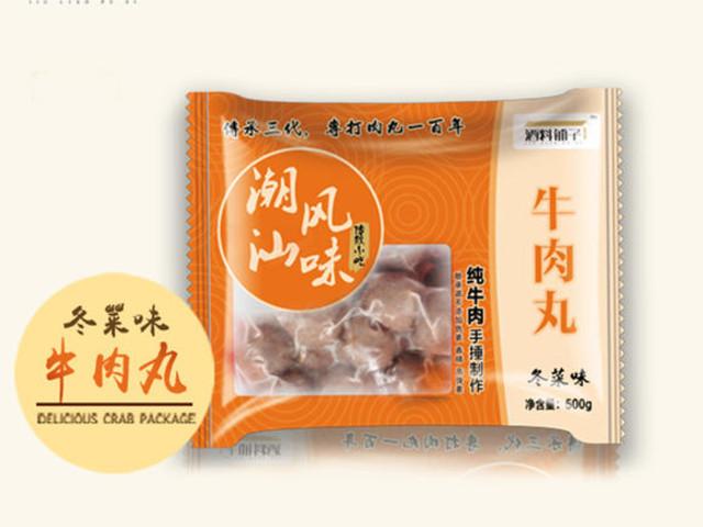 <正宗潮汕酒料铺子手打牛肉丸500g (原味 冬菜 沙茶)>潮汕正宗手打 质嫩爽口