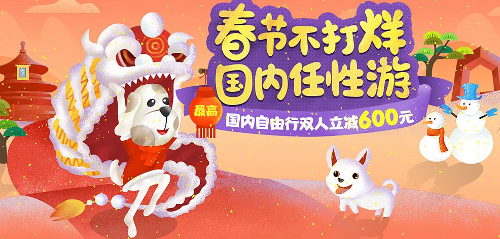 春节,wide