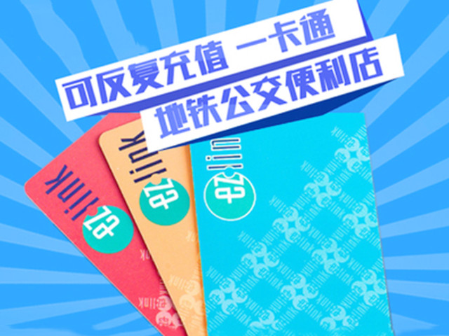 <新加坡交通卡Ezlink【快递包邮】有效期至2020年10月30日>赠新加坡大礼包 可反复充值地铁公交便利店一卡通