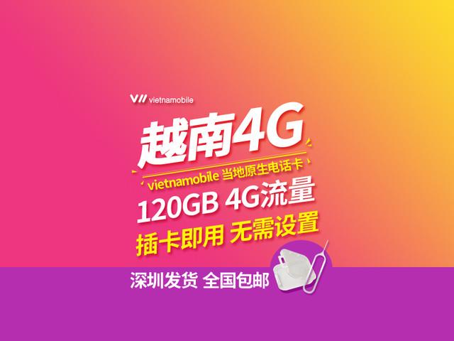 <越南Vietnamobile4G 電話卡 上網流量SIM卡河內芽莊峴港>120GB高速流量 接聽免費 信號覆蓋廣