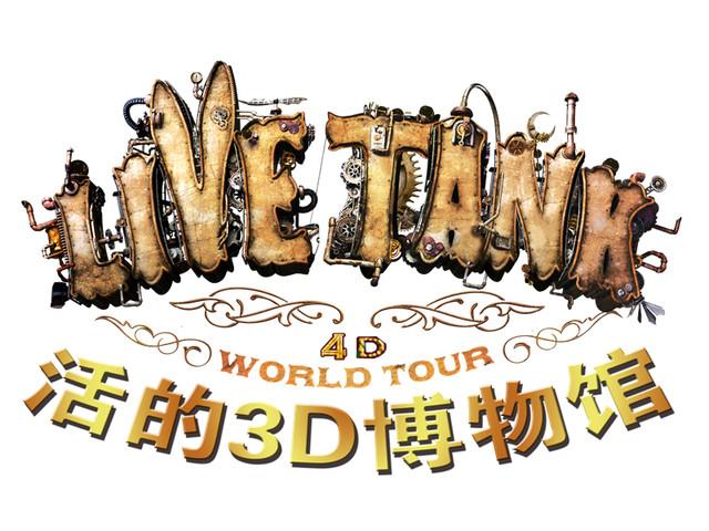 <北京活的3D博物馆门票套票>酷玩3D壁画馆、夜光画馆、活的美术馆