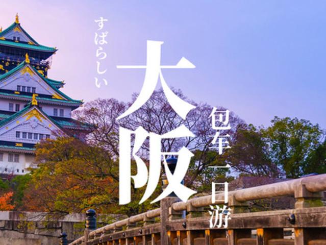 <大阪市区 周边包车1日游 >中文客服,专车接送,5-10座车型任选