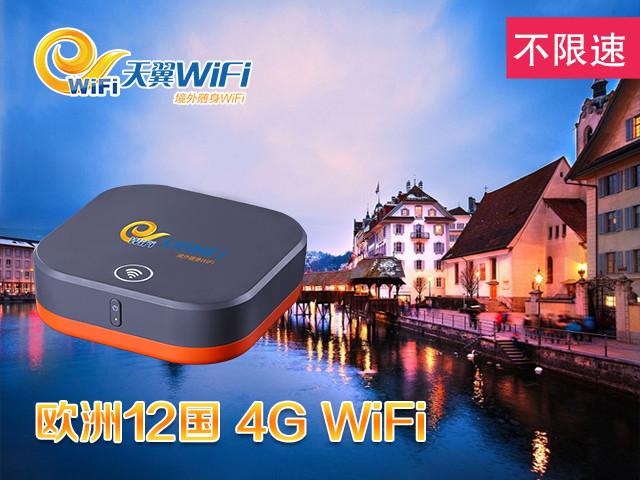 欧洲12国通用WiFi设备租赁全程高速(天翼WiFi)