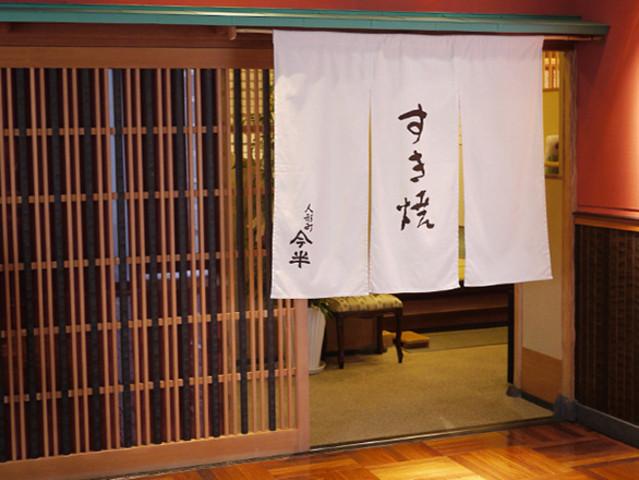 <東京壽喜燒名店 人形町今半 餐廳座位預訂>自明治28年開業以來,一直以高水準的嚴選黑毛和牛為賣點
