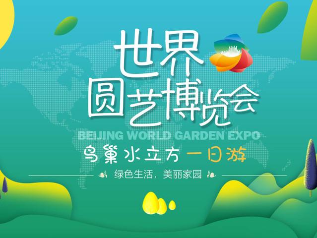 [端午]<北京世界园艺博览会鸟巢水立方一日游>四环内可上门接