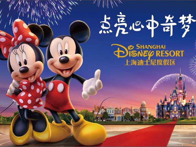 <上海迪士尼乐园1日门票>刷身份证入园/电子票/成人票/儿童票/老人票