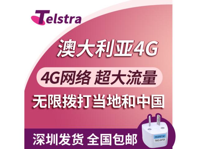 <Telstra澳大利亚电话卡4g上网澳洲旅游留学手机卡2g无限通话流量>上网速度快 老牌运营商 本地原生卡