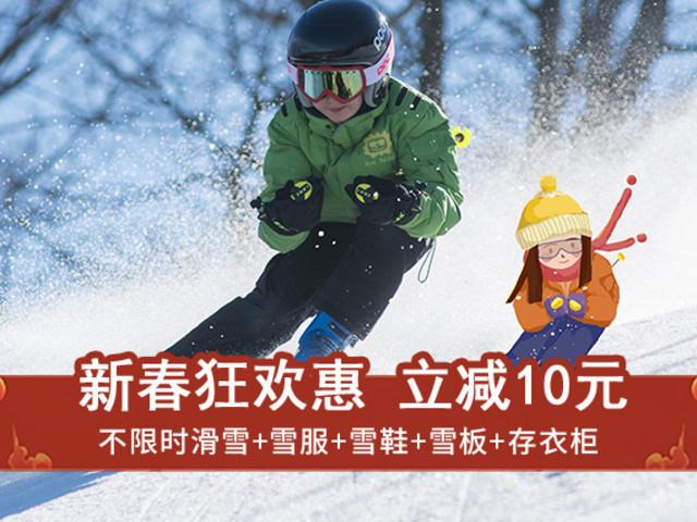 <兰州兴隆山滑雪纯玩一日游>全天不限时激情滑雪 赠脖套手套 含滑雪5件套 旅游意外险 多套餐可选 天天发团