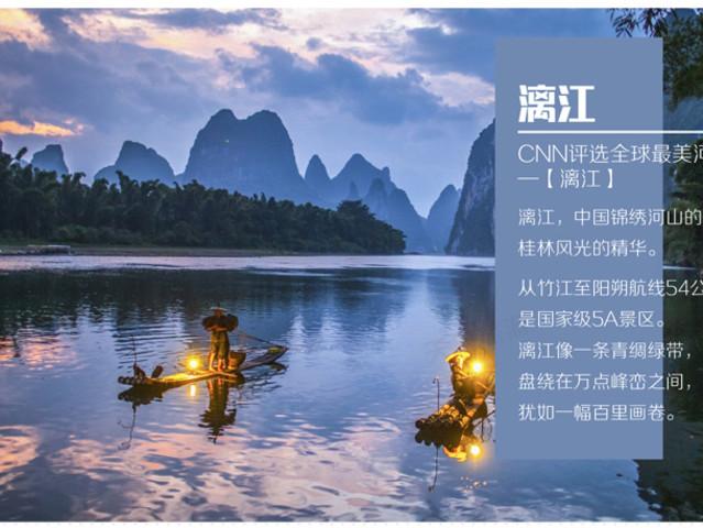 <漓江三星船+世外桃源>三星船票一张+世外桃源+航空中餐+桂林往返接送车费