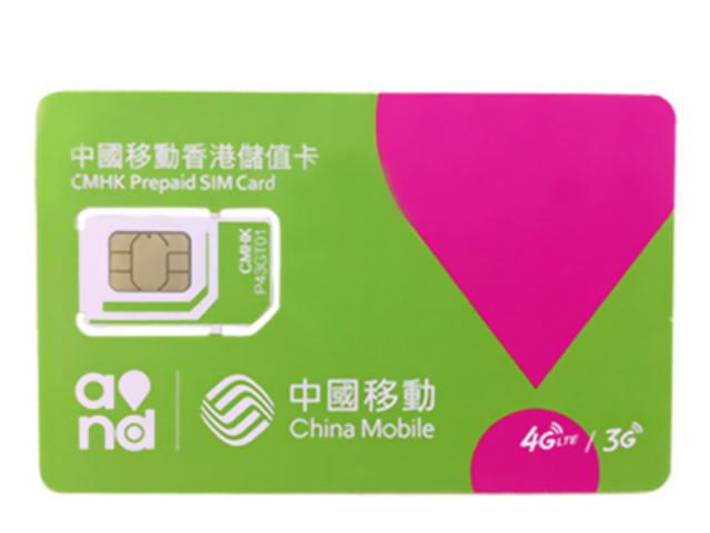 <香港中国移动电话卡>香港电话卡 中国移动1/2/3/4天高速4G流量手机卡 5/8日包港澳上网卡