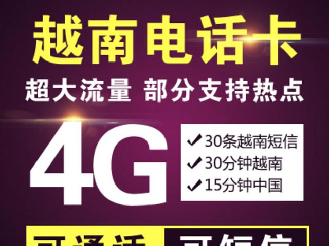 <越南5-7天vinaphone電話卡>