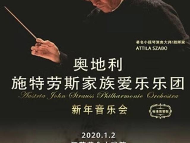 <南京奧地利施特勞斯家族愛樂樂團新年音樂會>施特勞斯、新年音樂會