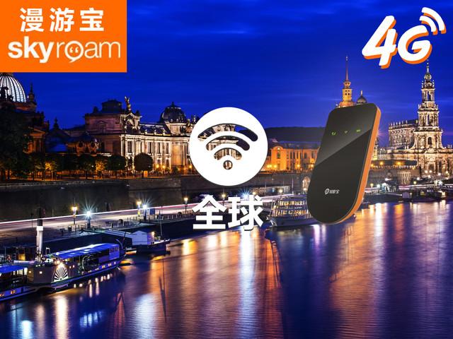 全球108国通用WiFi租赁(漫游宝)