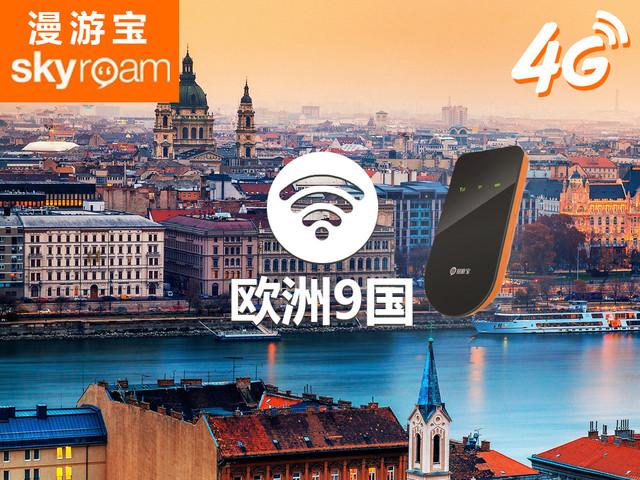 歐洲9國通用WiFi設備租賃(漫游寶)