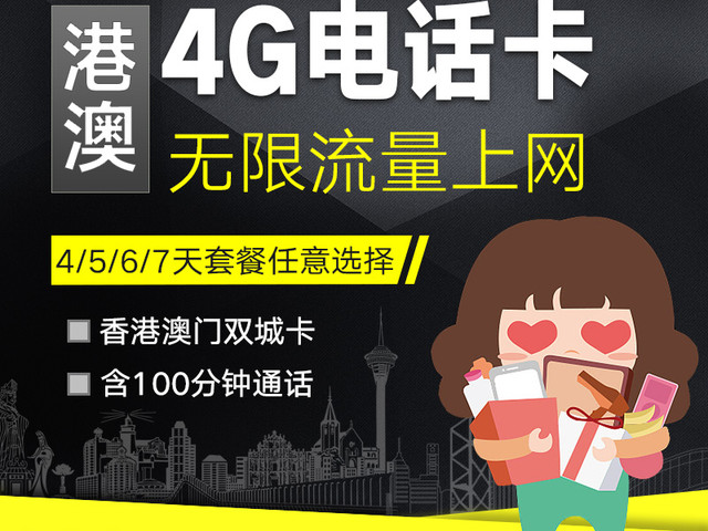 <香港电话卡  港澳旅游通用手机卡   4G不限流量上网>免剪卡,港澳通用