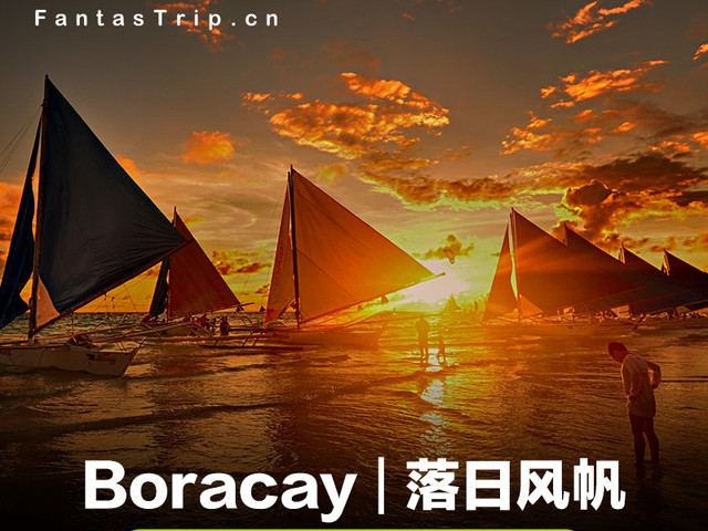 <菲律宾 长滩岛落日风帆 海上落日>包船出海+无动力帆船+醉美日落