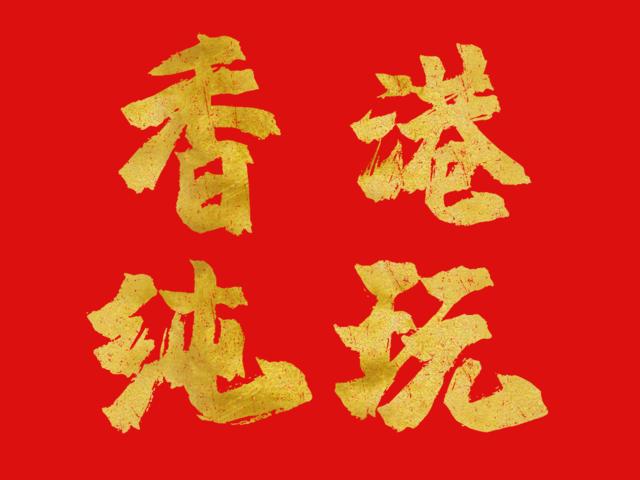 <香港澳门4天3晚纯玩亲子游>0购物0自费丨香港自由行、蜡像馆、海洋公园、多套餐可选丨家庭,情侣,萌娃定制❤匠心设计(当地参团)