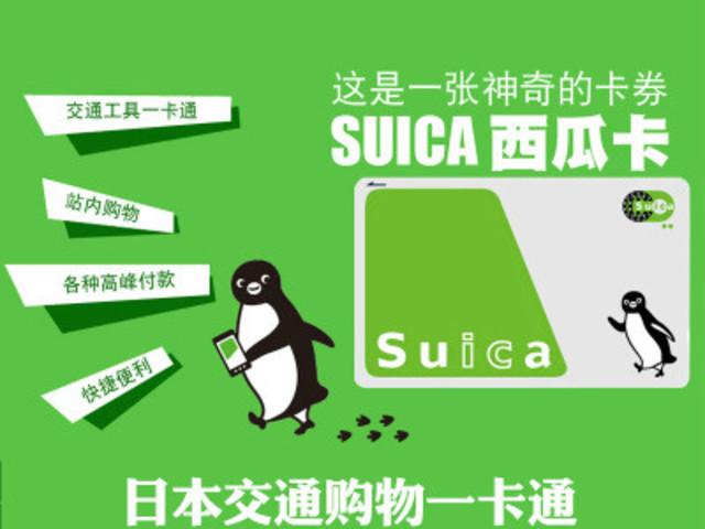 <日本交通购物一卡通-西瓜卡Suica (含500日元押金+1500日元>自由行神器、可充值、可购物结算、超级便利
