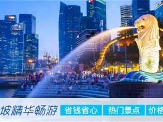 <新加坡城市通票>【20任选3/4/5】【不含环球影城】
