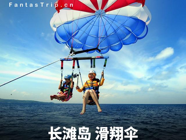 <长滩岛 海上单人多人滑翔伞拖曳伞>持续时间长+高级别防护+刺激必体验