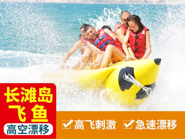 <菲律宾长滩岛一日游水上项目:飞鱼>中文导游